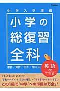 小学の総復習全科の本