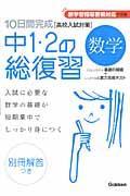 新版 10日間完成中1・2の総復習数学の本