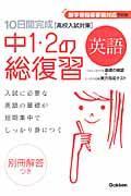 新版 10日間完成中1・2の総復習英語の本
