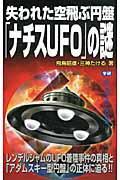失われた空飛ぶ円盤「ナチスUFO」の謎の本