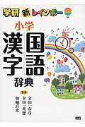新レインボー小学国語漢字辞典の本