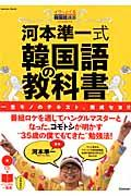 河本準一式韓国語の教科書の本