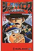 ショック・サイエンスASKA 1の本