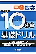 10分間基礎ドリル中1数学の本