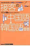 接客の中国語&韓国語会話の本