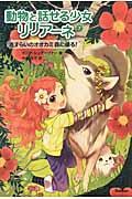 動物と話せる少女リリアーネ 7の本