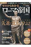 ゼロからわかるローマ帝国の本