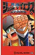 ショック・サイエンスASKA 2の本