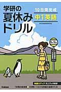 〔新装版〕 10日間完成学研の夏休みドリル中1英語の本