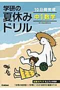 〔新版〕 10日間完成学研の夏休みドリル中1数学の本