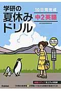 〔新装版〕 10日間完成学研の夏休みドリル中2英語の本