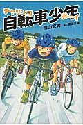 自転車少年の本