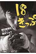 18きっぷの本