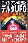 エイリアンの謎とデルタUFOの本