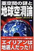 亜空間の謎と地球空洞論の本