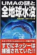 UMAの謎と全地球水没の本