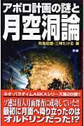 アポロ計画の謎と月空洞論の本