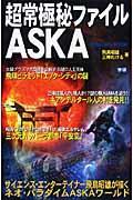 超常極秘ファイルAskaの本