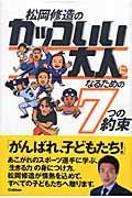 松岡修造のカッコいい大人になるための7つの約束の本