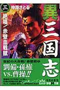 異三国志 3の本
