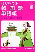 はじめての韓国語単語帳の本