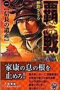 覇戦 1の本