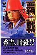 覇戦 2の本