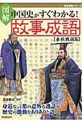 図解中国史がすぐわかる!故事成語 春秋戦国篇の本