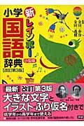 改訂第3版 新レインボー小学国語辞典の本