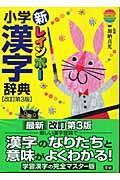 改訂第3版 新レインボー小学漢字辞典の本