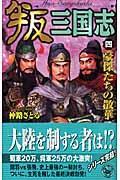 叛三国志 4の本