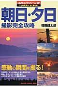 朝日・夕日撮影完全攻略の本