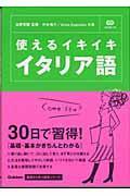 使えるイキイキイタリア語の本