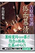 吉原暗黒譚の本