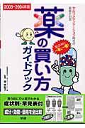 薬の買い方ガイドブック 2003~2004年版の本
