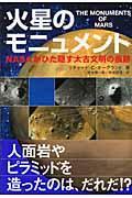 火星のモニュメントの本