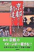 よそさんは京都のことを勘違いしたはる。の本