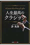 人生最高のクラシックの本