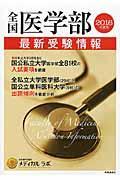 全国医学部最新受験情報 2016年度用の本
