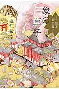 象の草子の本