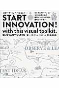 START INNOVATION!の本