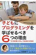 子どもにプログラミングを学ばせるべき6つの理由の本