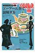 プーアール茶で謎解きをの本