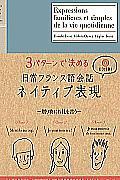 日常フランス語会話ネイティブ表現の本
