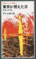 東京が燃えた日の本