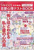 恋愛心理テストBOOKの本