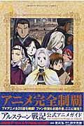 アルスラーン戦記公式アニメガイドの本
