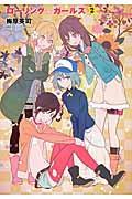ローリング☆ガールズ 2の本