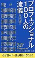 プロフェッショナル100人の流儀の本