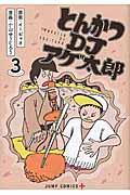 とんかつDJアゲ太郎 3の本